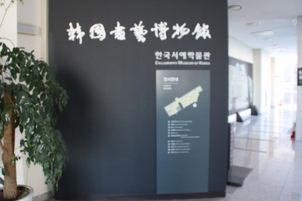 수원박물관,역사,서예,여민동락 032