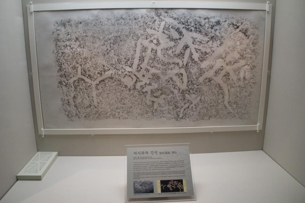 수원박물관,역사,서예,여민동락 035