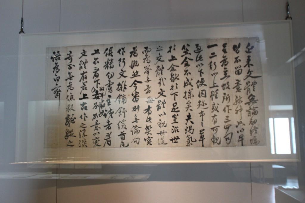 수원박물관,역사,서예,여민동락 075