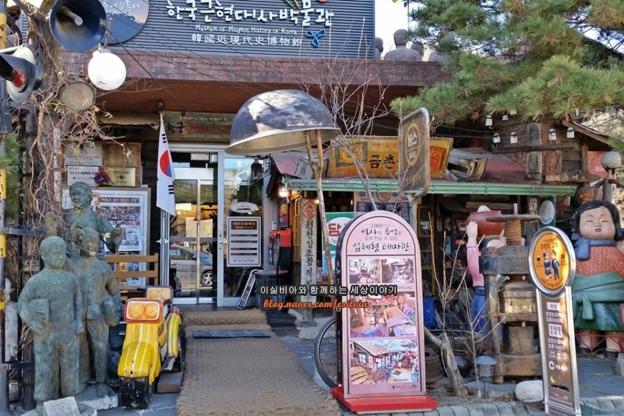 한국근현대사박물관