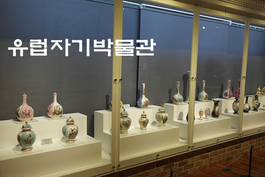 유럽자기박물관