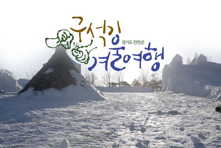 경기도 연천군 구석기 겨울여행