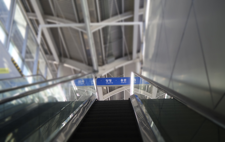 경의중앙선 전철역