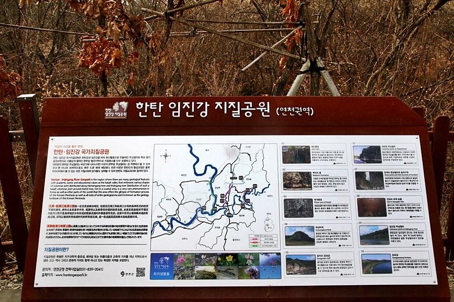 한탄 임진강 지질공원 (연천권역) 안내판