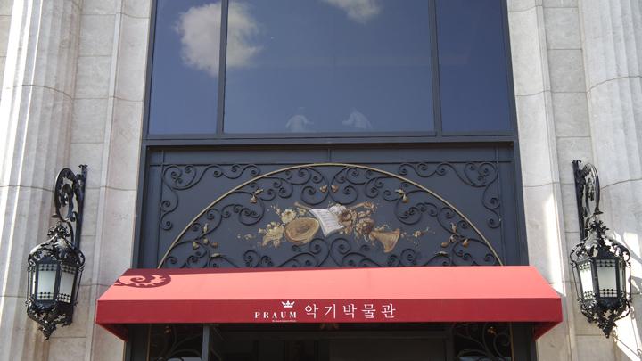 프라움 악기박물관