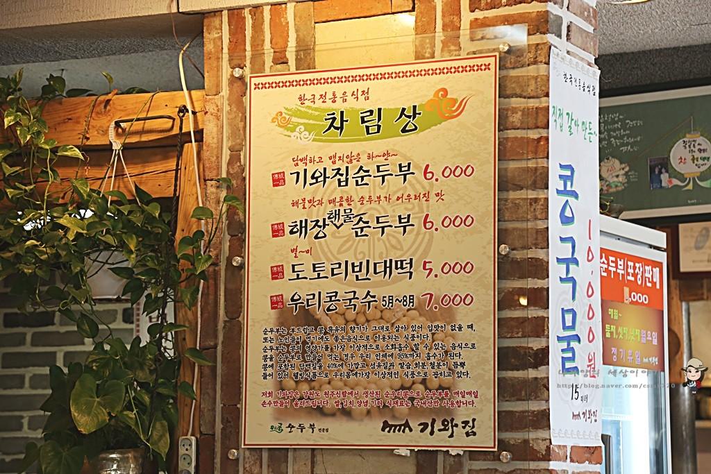 오포읍맛집 (1)