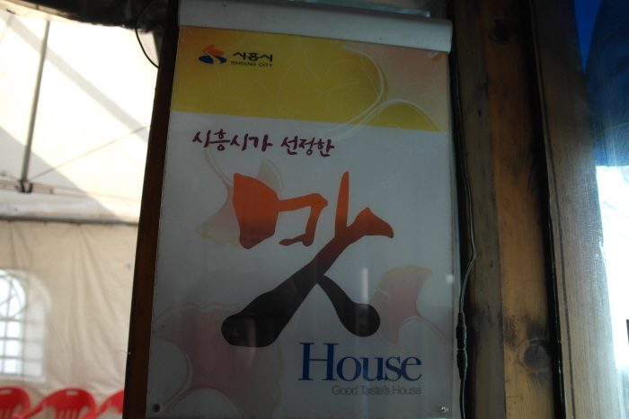 시흥시가 선정한 맛 하우스 타이틀