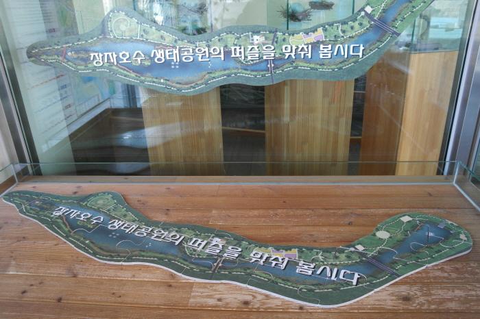 구리 장자호수 생태체험관