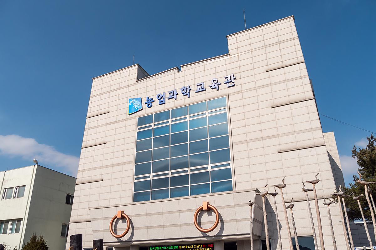 01 농업과학교육관