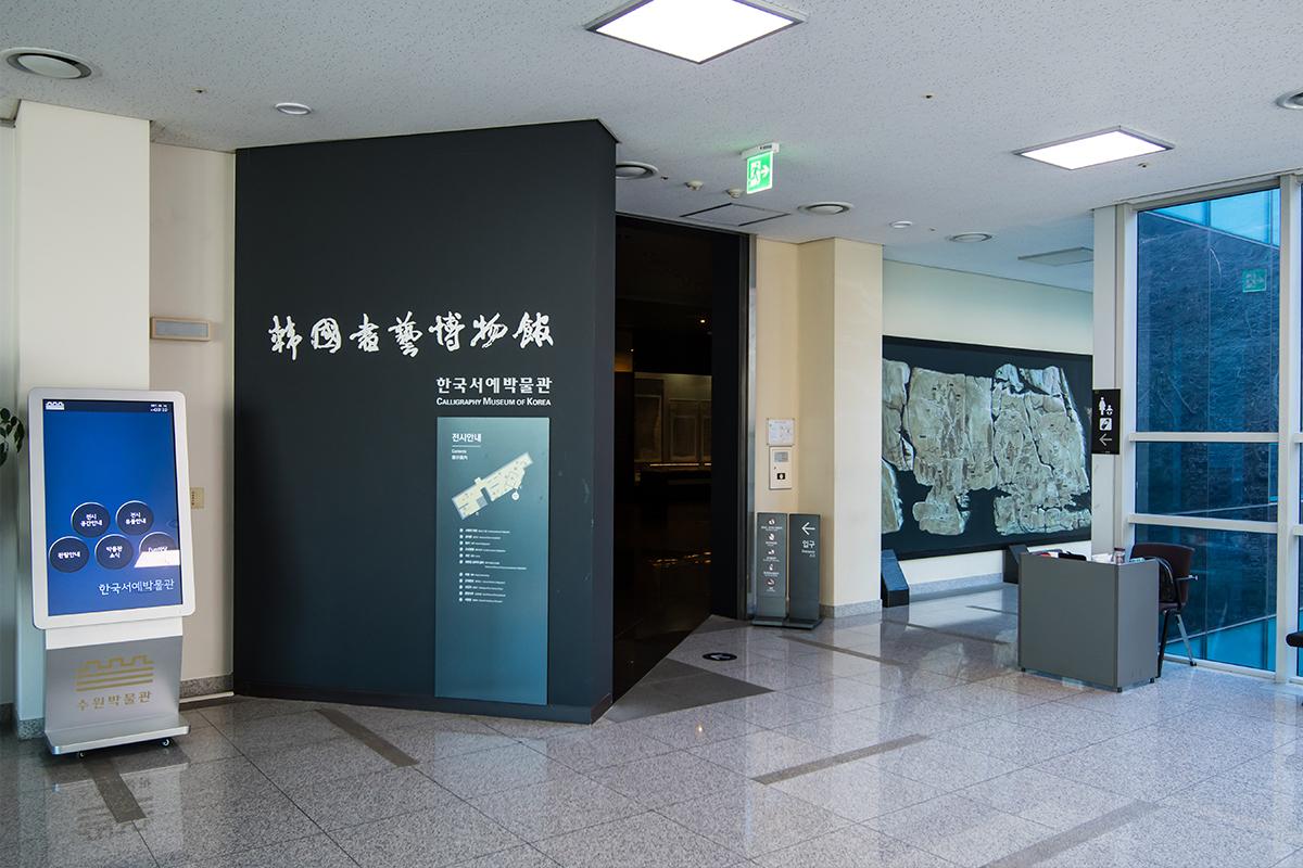 09 수원박물관