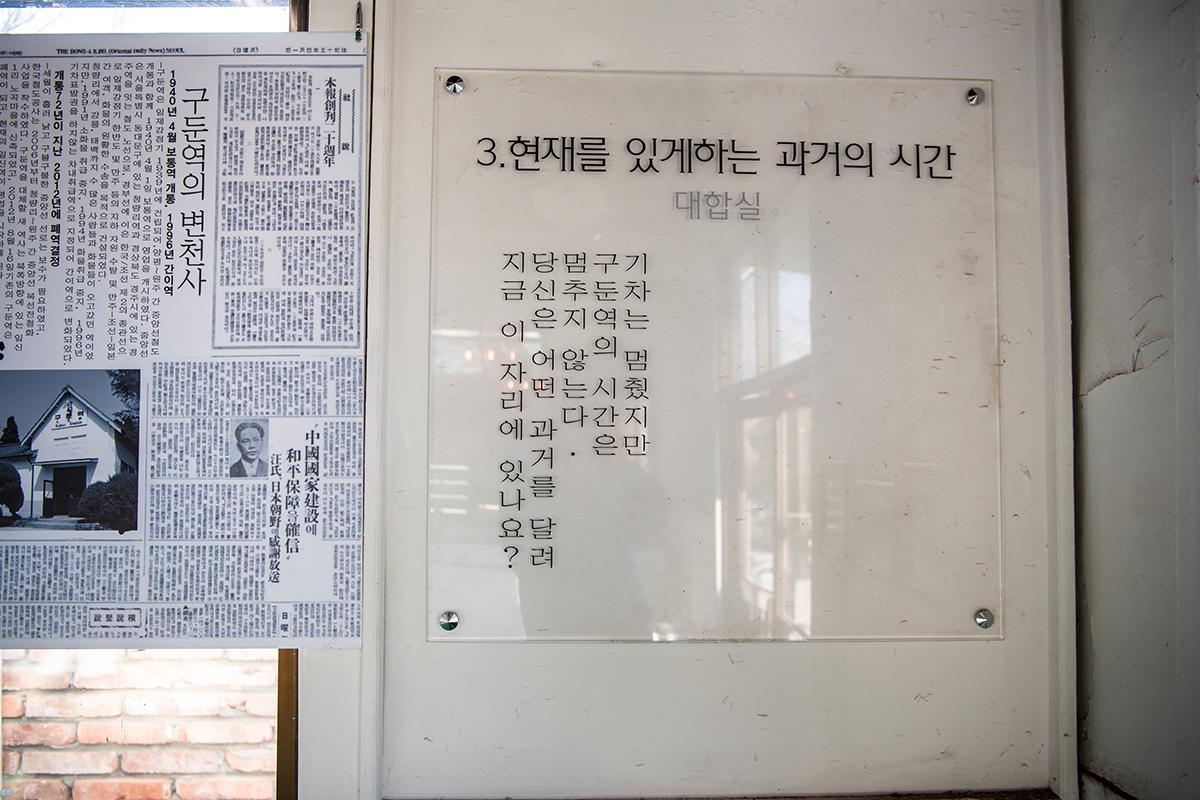 17 구둔역