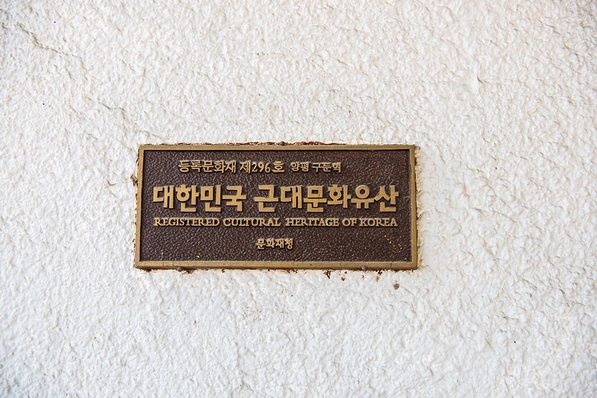 18 구둔역