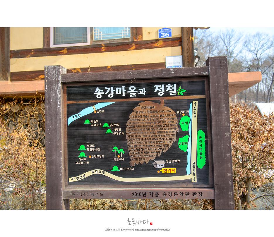 송강문학관 경기도 가볼만한곳