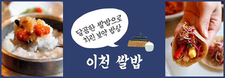 이천 쌀밥