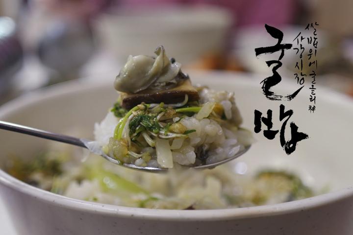 경기도 화성 가볼만한곳 – 굴밥