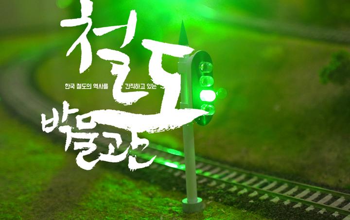 한국 철도의 역사를 간직하고 있는 철도박물관