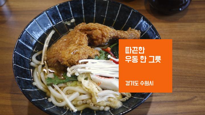 닭다리 튀김 우동
