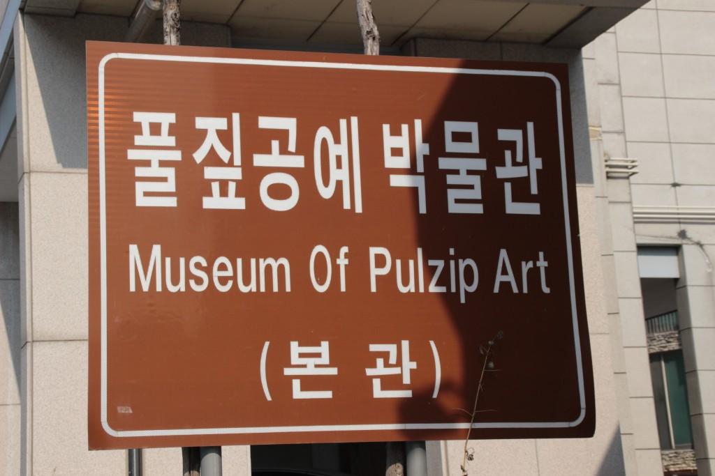 등잔박물관,풀집공예박물관,관천천문재 004