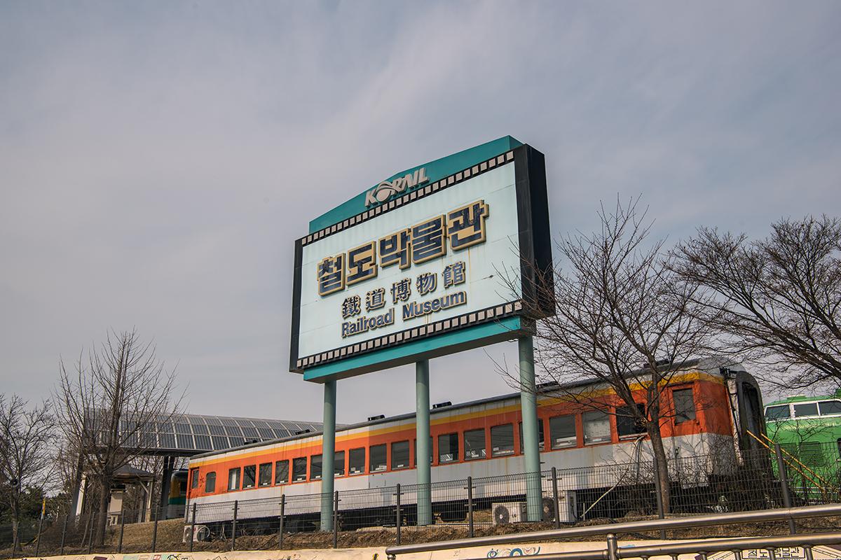 01 철도박물관