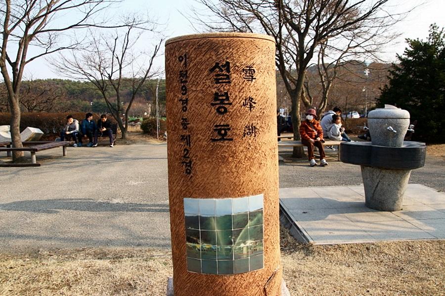 경기도  이천 가볼만한곳 -  걷기좋은길 설봉호 &설봉공원