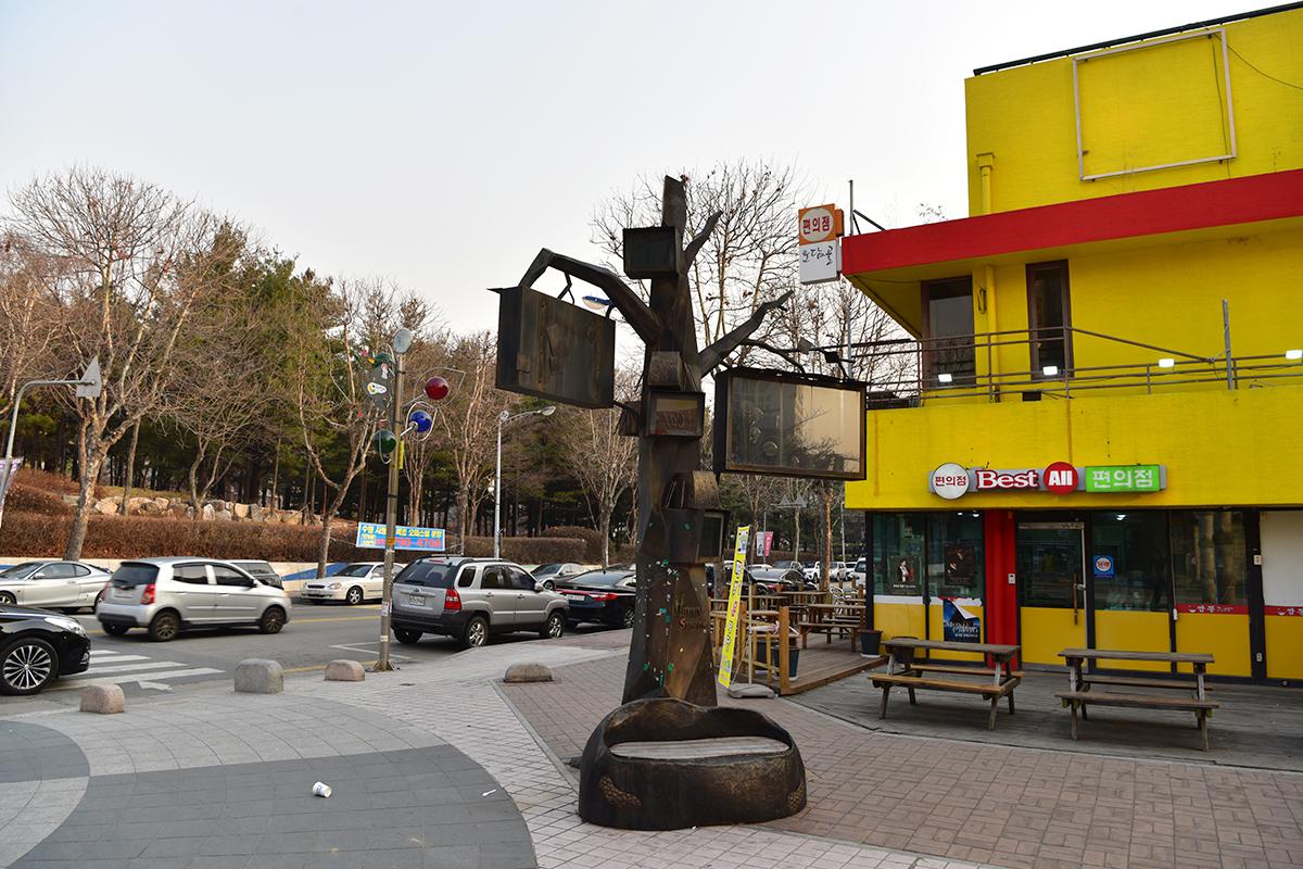 21 효원공원