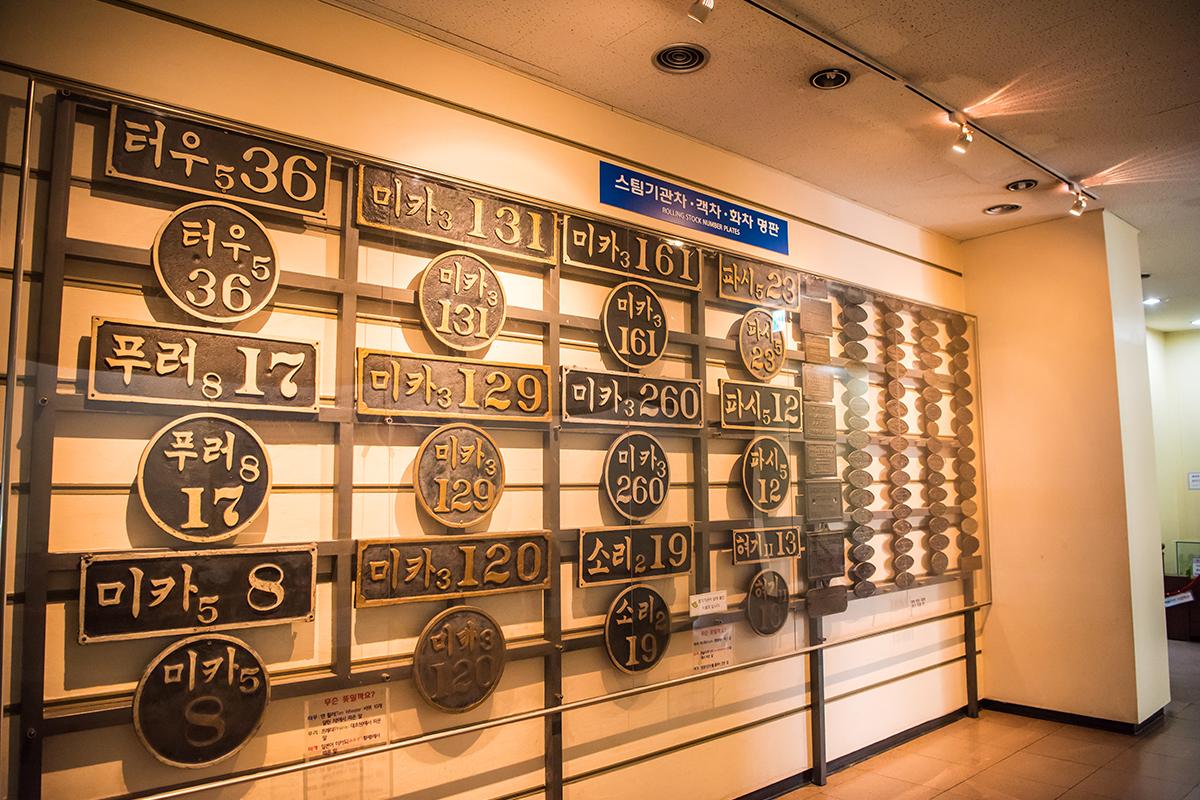 37 철도박물관