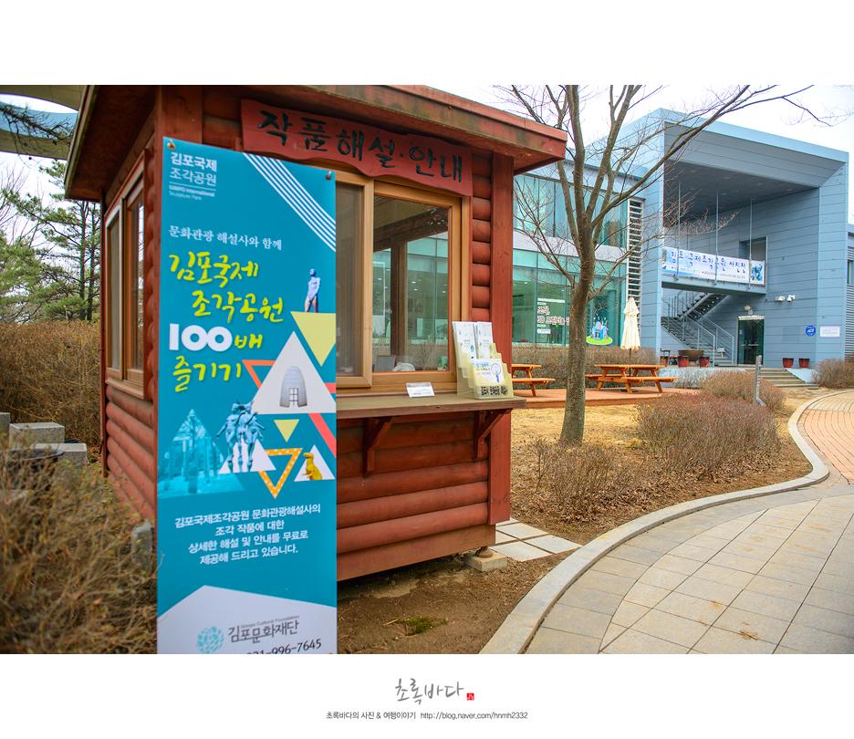김포조각공원 입구