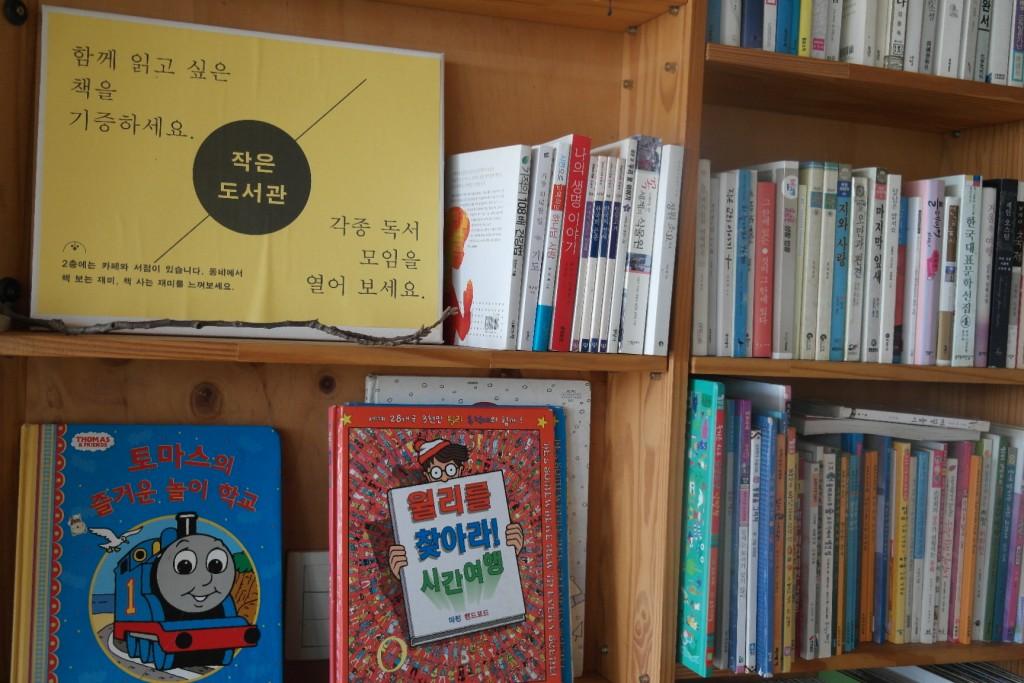 작은 도서관의 책들