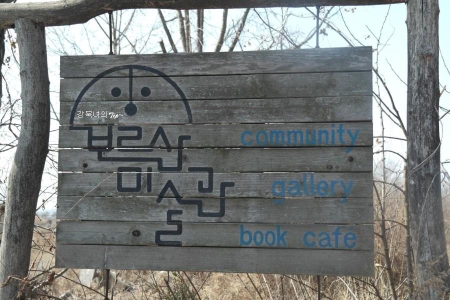 보름산 미술관 표지판
