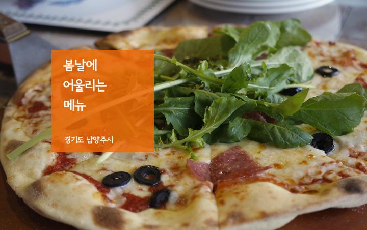 경기도 남양주 가볼만한곳 – 정원이 있는 카페에서