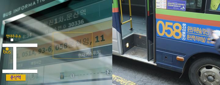 대중교통 이용