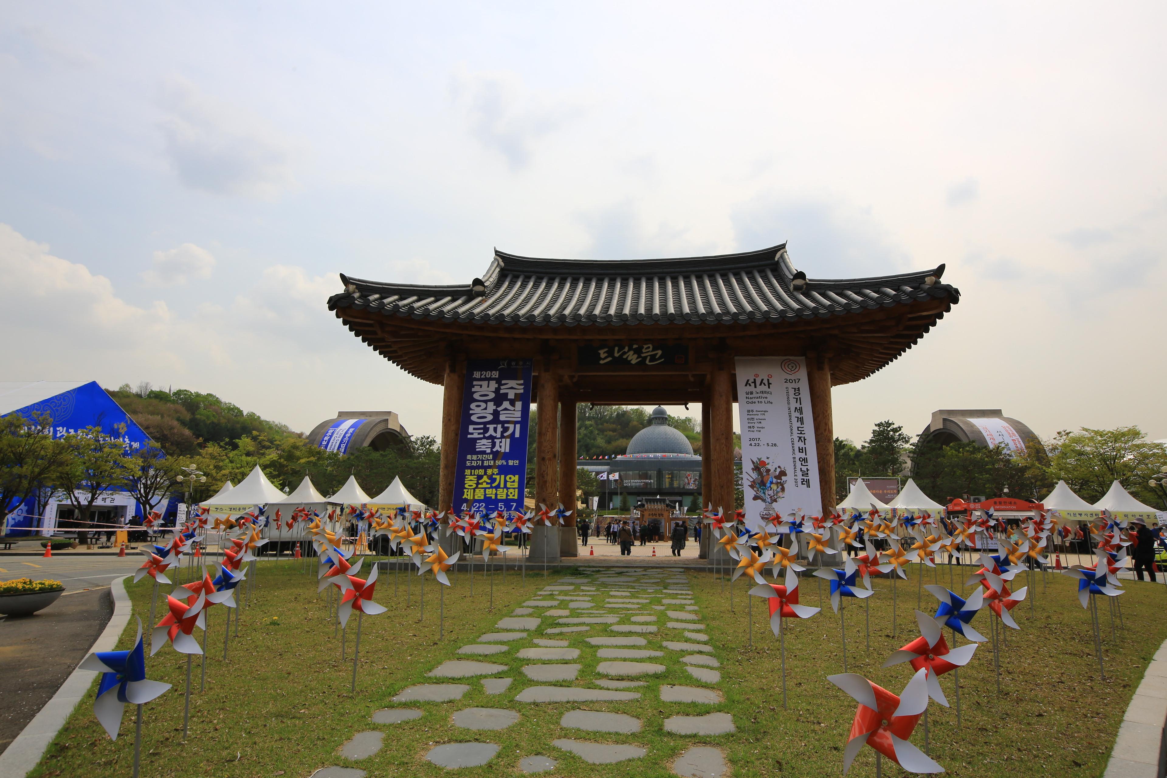 경기세계도자비엔날레 광주왕실도자기축제 경기도 봄축제