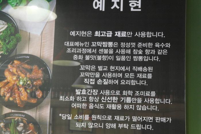 식당 벽에 붙은 예지현 안내 문구