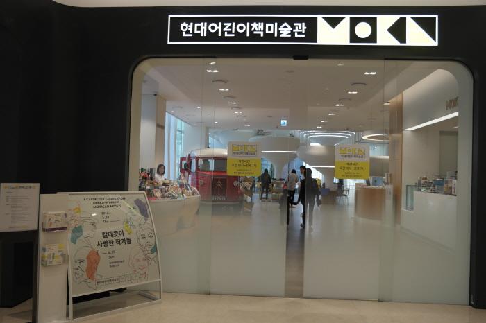 성남 현대백화점 판교점