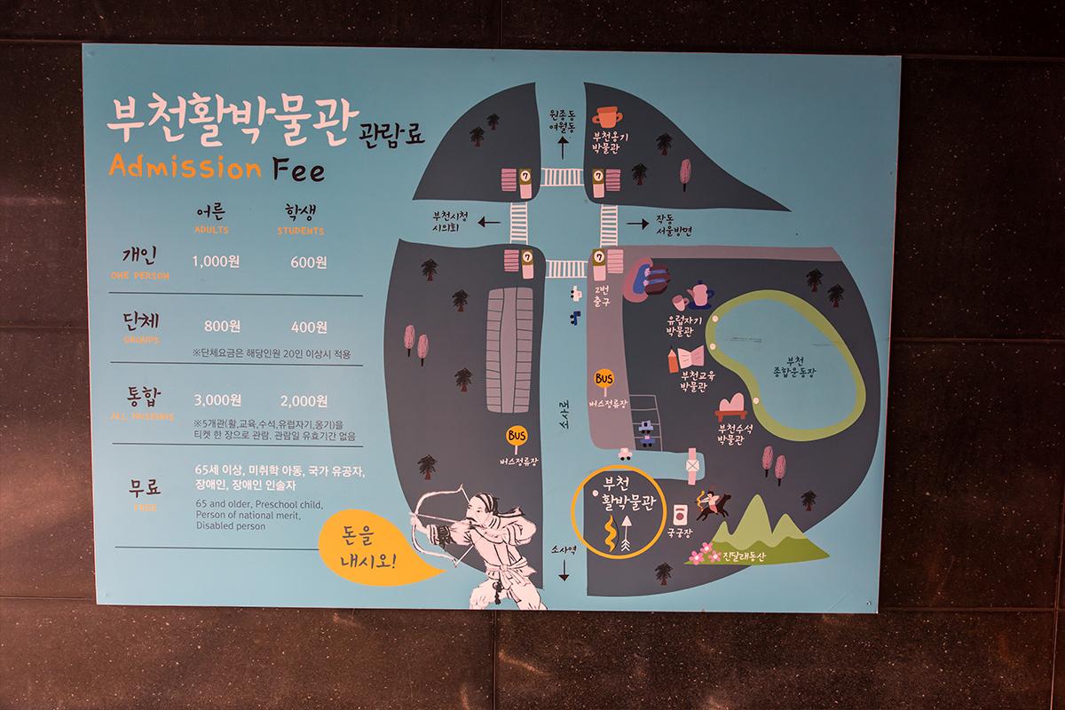 04 활박물관