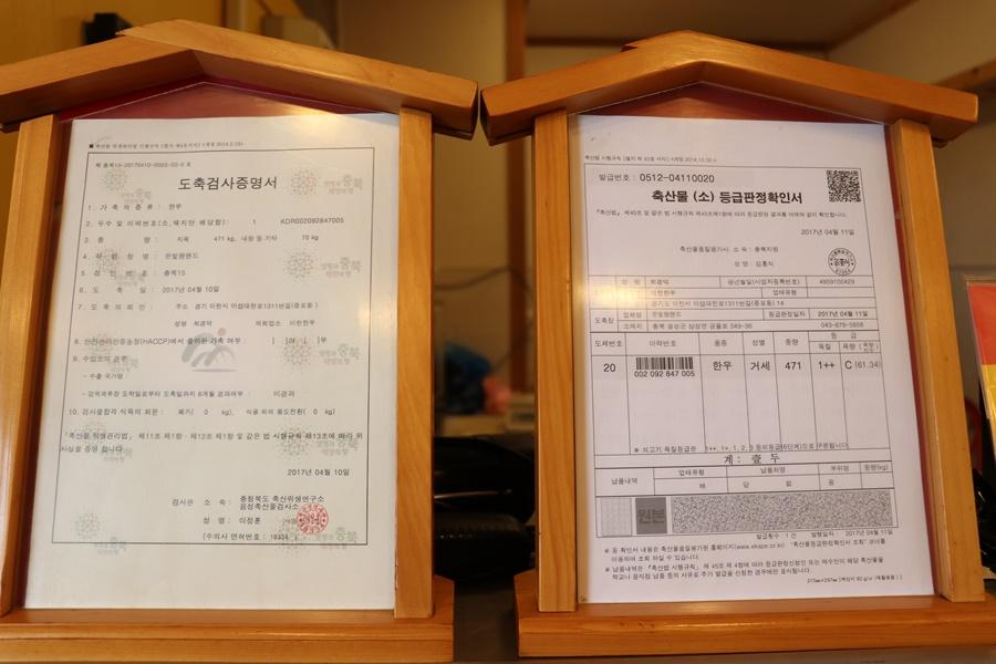 도축검사증명서와 축산물 등급판정확인서