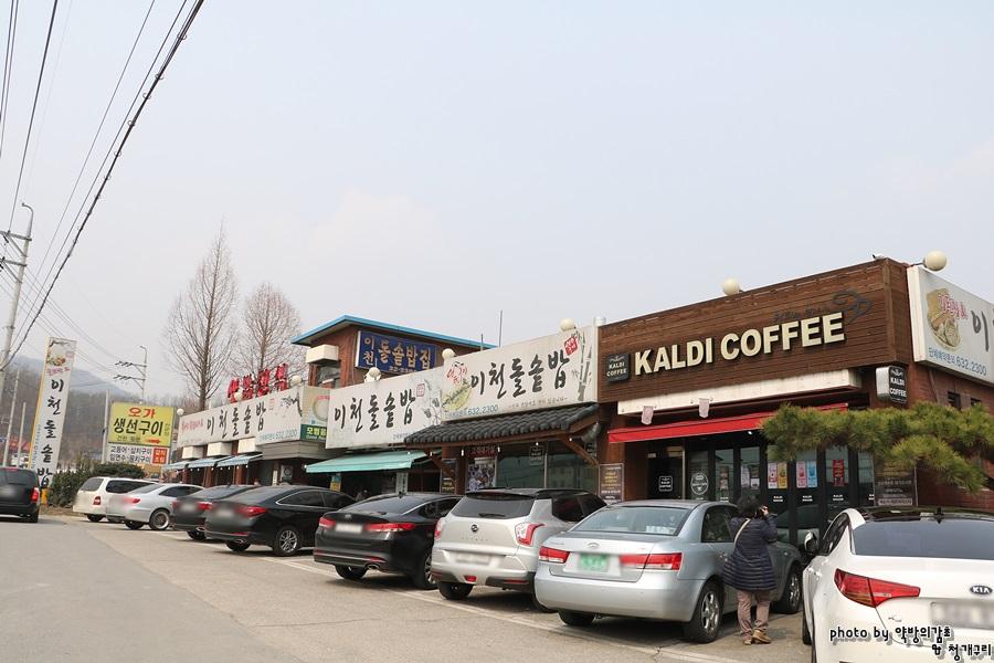 이천 돌솥밥집 건물 모습