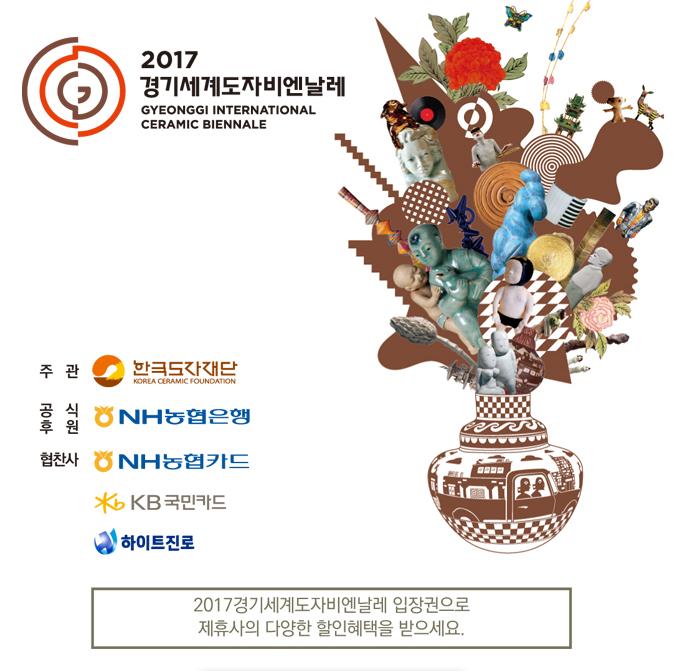 2017 봄여행주간 경기도 대표 프로그램 주관, 후원, 협찬사