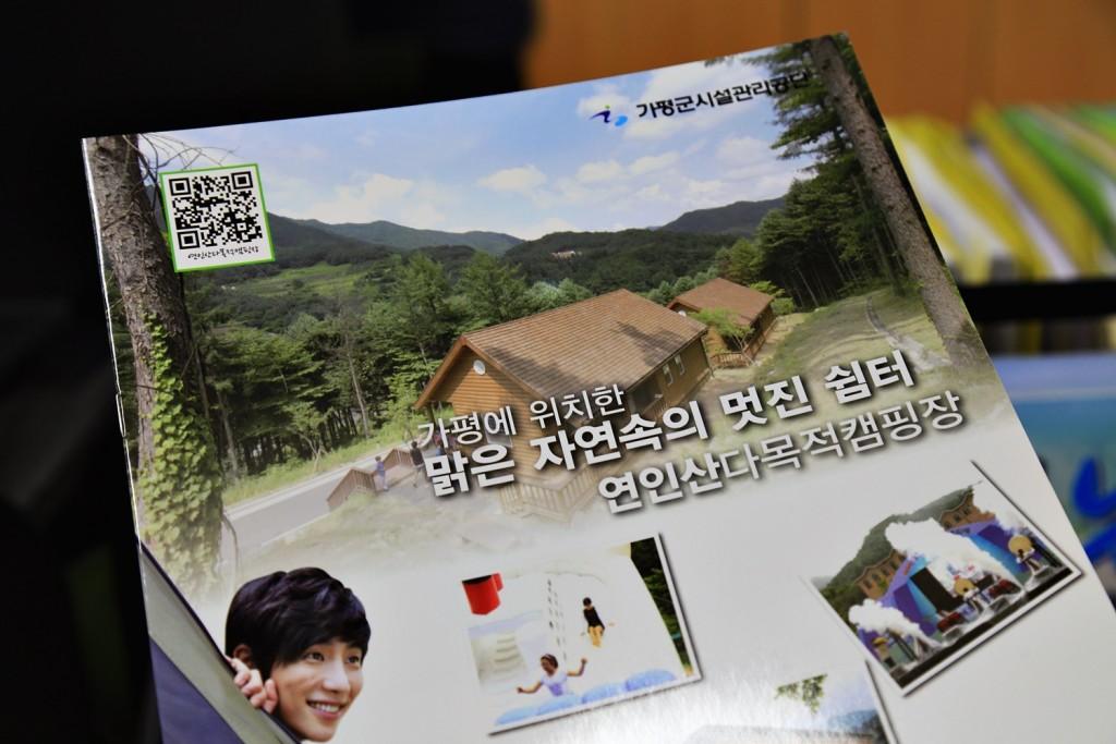 경기도연인산다목적캠핑장 (10)