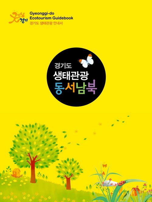 생태관광가이드북_표지