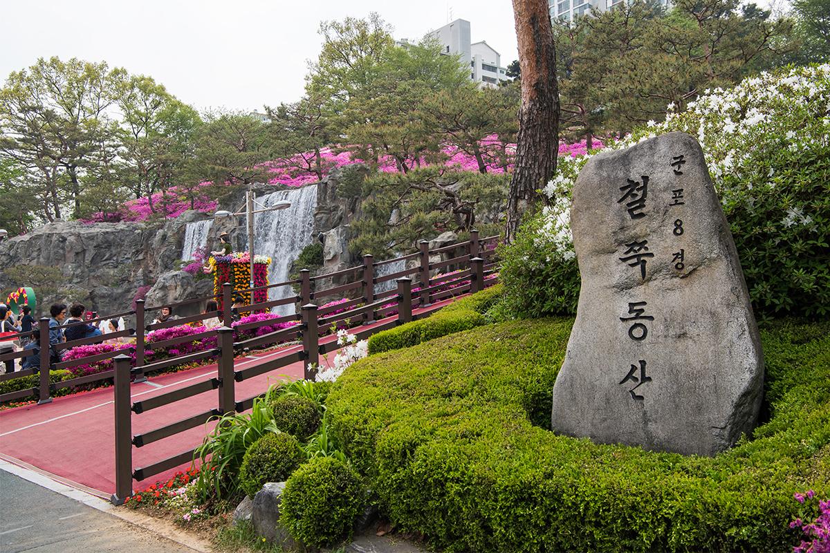 01 군포철쭉공원