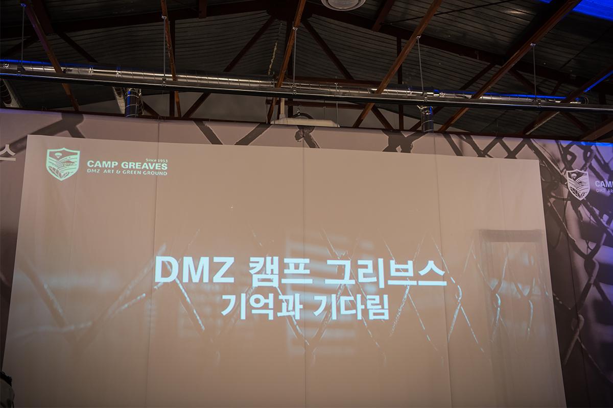01 DMZ캠프그리브스