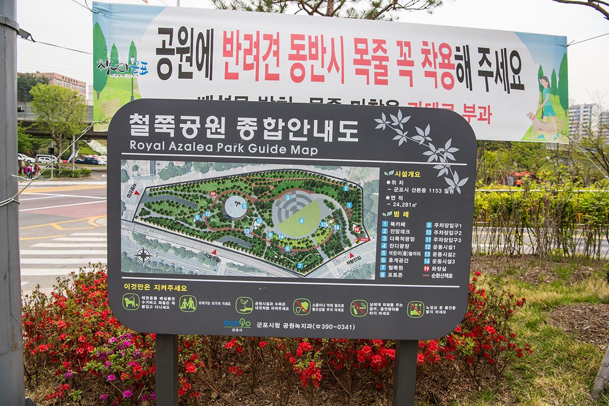02 군포철쭉공원