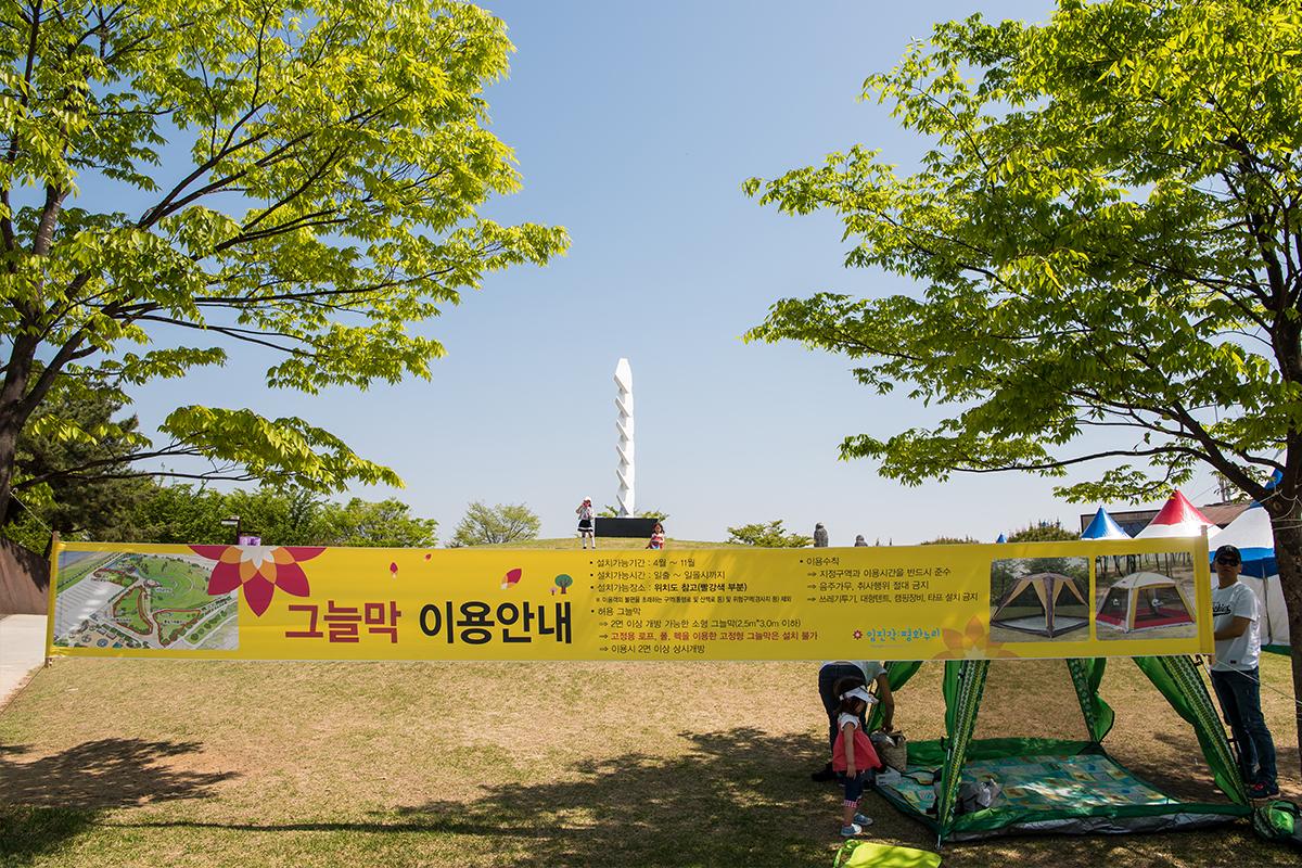 03 평화누리공원