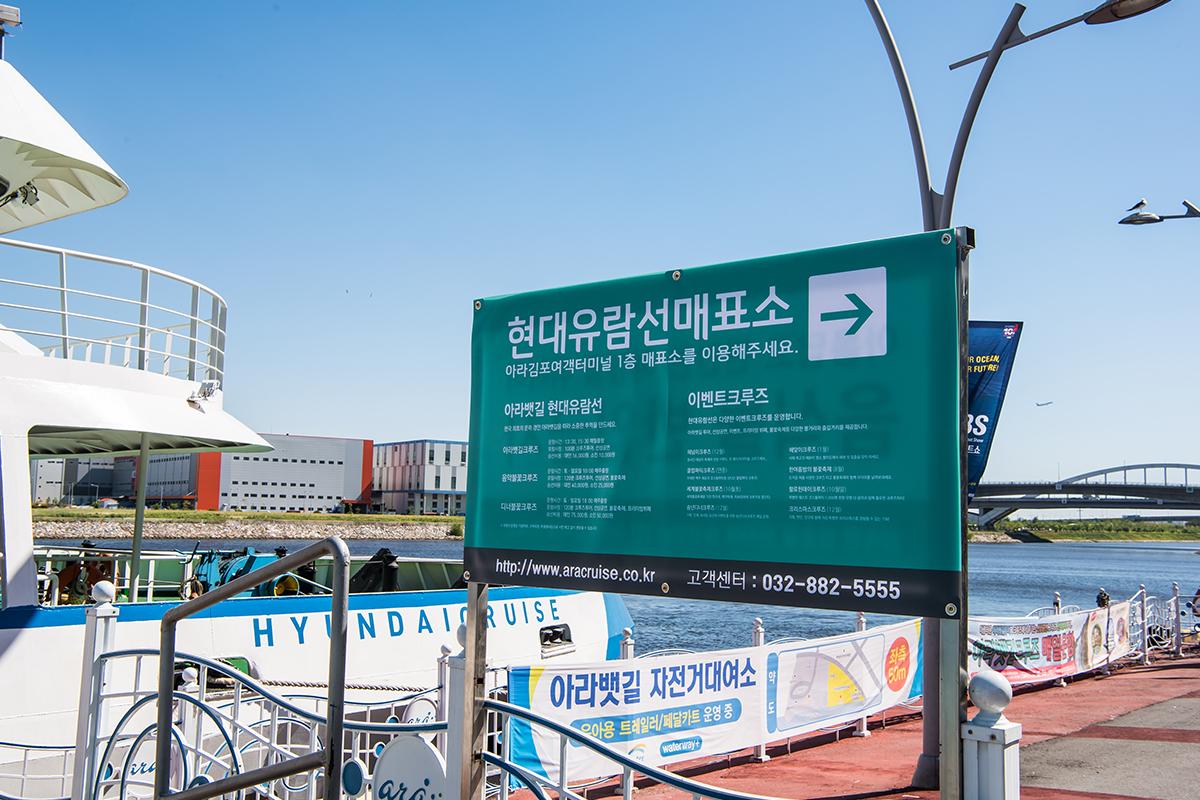 12 김포아라마리나
