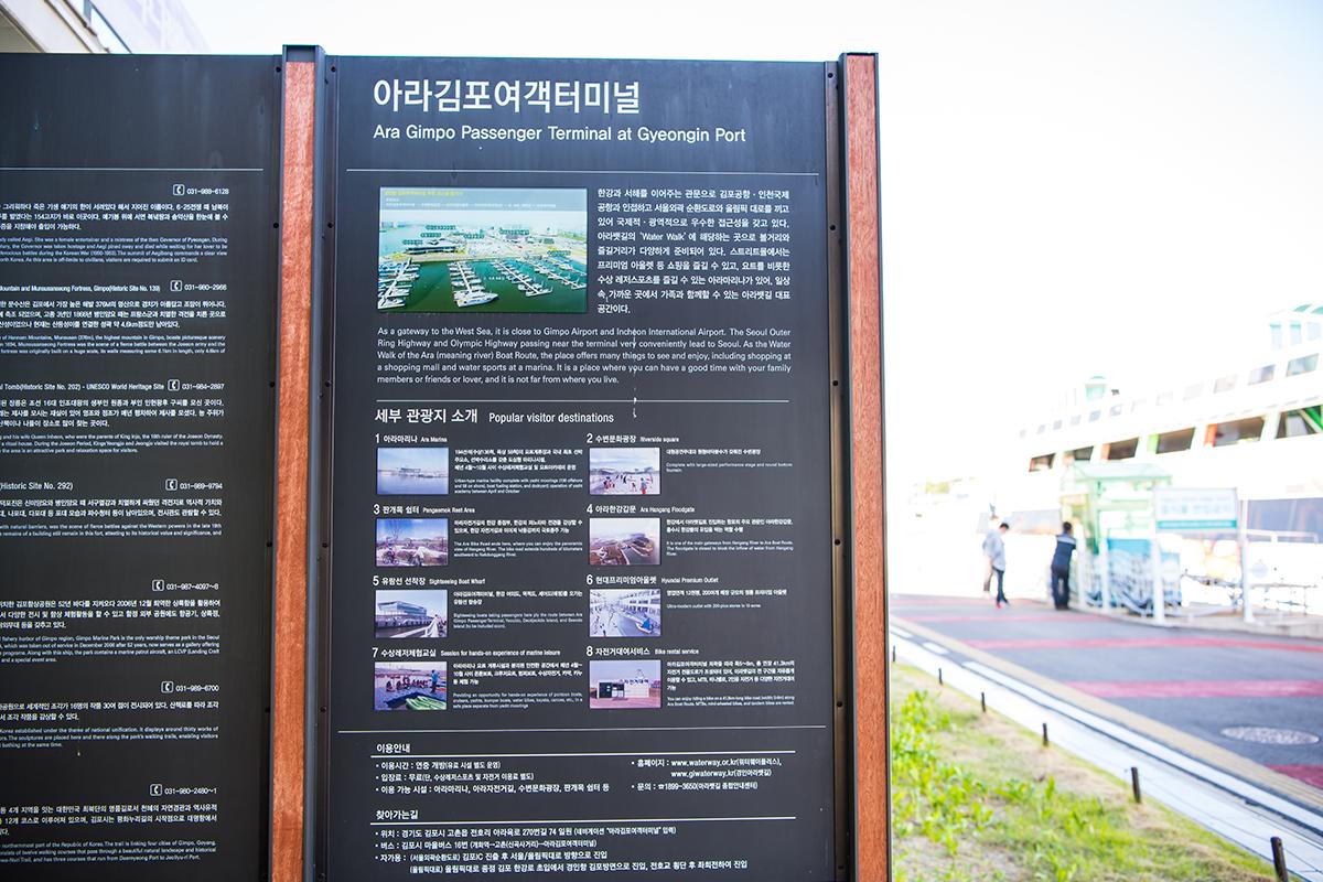 16 김포아라마리나