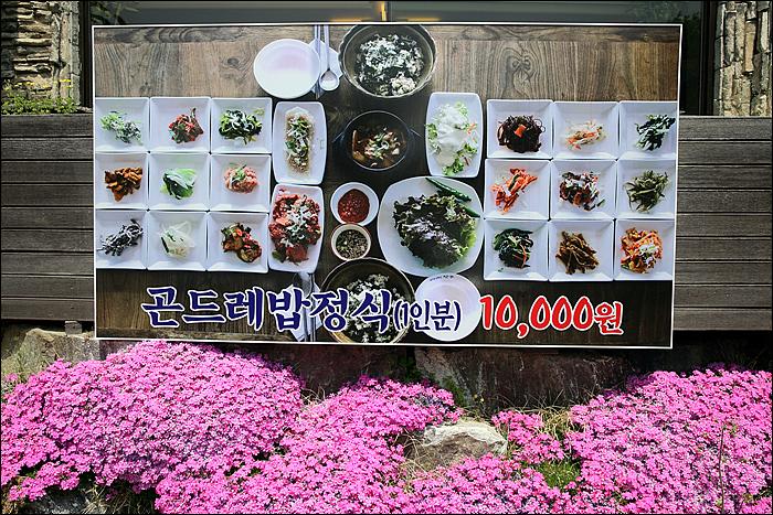 곤드레밥정식 10,000원