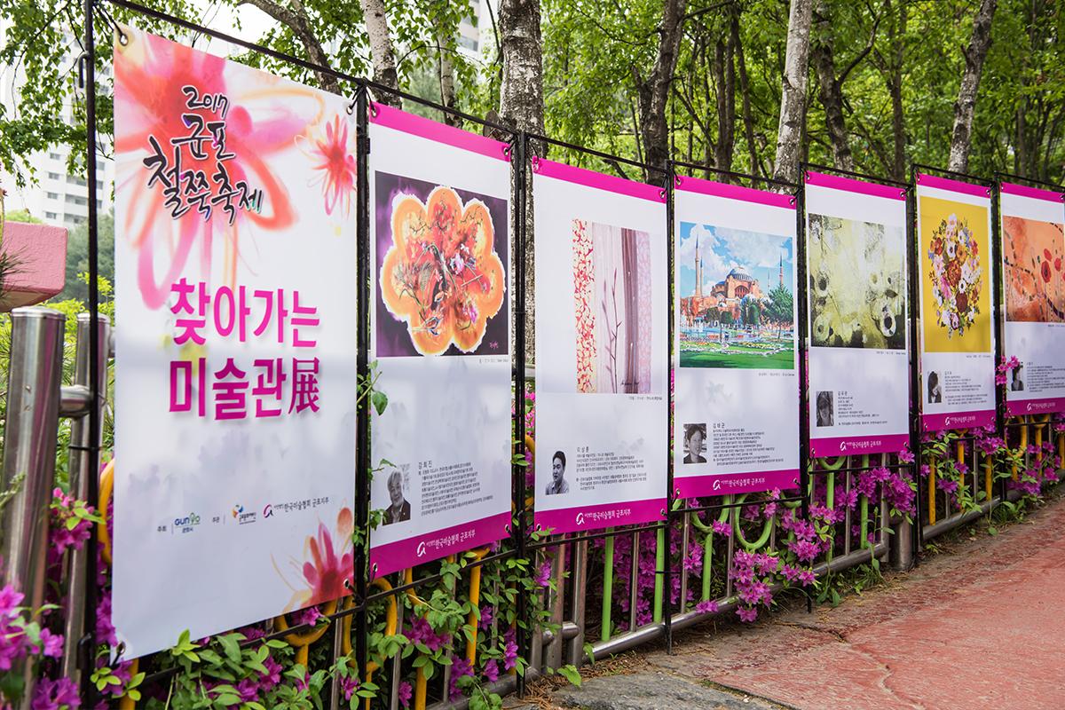 24 군포철쭉공원