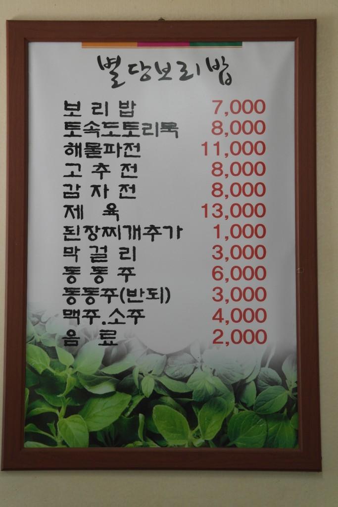 별당보리밥 차림표