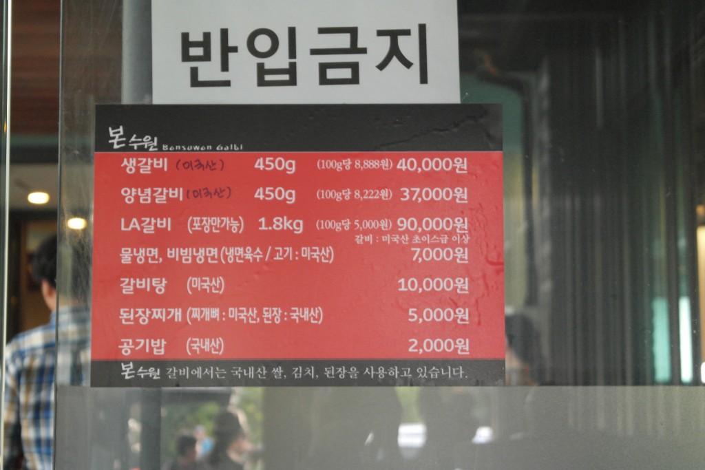 본수원 차림표